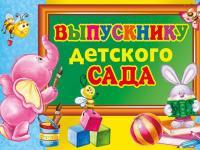 Поздравление выпускникам детского сада