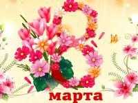 Поздравление с 8 Марта - Международным женским днем