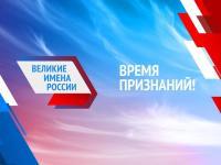 """Конкурс """"Великие имена России"""""""