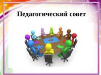 Фотоотчет о педагогическом совете ДОУ