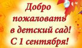 """День Знаний с участием героев сказки """"Маши и Медведя"""""""