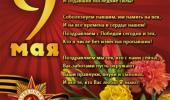 С праздником 9 МАЯ  - ДНЁМ ВЕЛИКОЙ ПОБЕДЫ