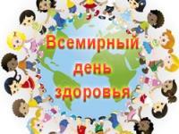 7 апреля - Всемирный день здоровья