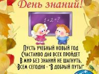 1 сентября - праздник в детском саду