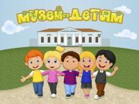 Международный день музеев - 18 мая