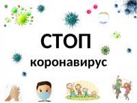 Памятка педагогам образовательных организаций по профилактике и новому выявлению новой коронавирусной инфекции
