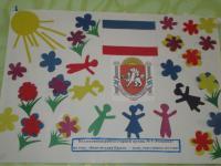 День Конституции Республки Крым