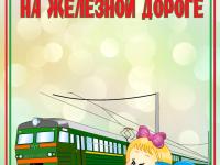 Безопасность детей на железной дороге