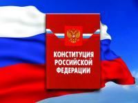 Поправки к Конституции Российской Федерации 2020 год