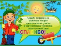 """Благодарность родителям за участие в акции """"Сад Памяти"""""""
