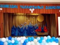 "Конкурс         ""Созвездие талантливых дошколят"""