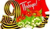 Славный праздник - День Победы!