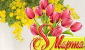 Поздравление мам и бабушек с праздником 8 Марта!