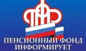 Информация Пенсионного фонда РФ