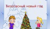 Рекомендации родителям и педагогам по безопасности детей в зимний период