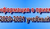 Организация образовательного процесса в 2020-2021 учебном году. Роспотребнадзор принимает школы к новому учебному году