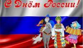 """Познавательная программа для детей """"День России"""""""