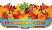 Осенние праздники в детском саду фотоотчет