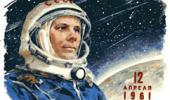 12 апреля — Всемирный день авиации и космонавтики.